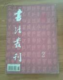 书法丛刊  1994年第2期