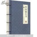 曾国藩全书(古典函套线装)