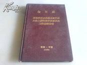 金日成在朝鲜劳动党第五次代表大会上所作中央委员会工作总结报告