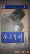 学习月刊 创刊号6