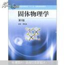 固体物理学(第2版)