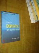 区域经济学专业研究生系列教材:区域经济分析方法<首页字痕