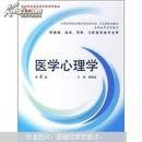 医学心理学(供基础、临床、预防、口腔医学类专业用)(第4版)(附光盘)