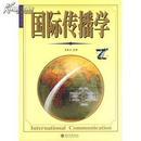 国际传播学——传播学论丛 关世杰 北京大学出版社 9787301076583