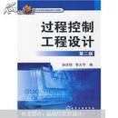 北京市高等教育精品教材立项项目:过程控制工程设计(第2版)