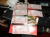 出售50元纪念钞建国钞, 热门的东西共六张和上620一张