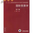 国际贸易学 第2版 董瑾   9787111282310