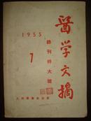 医学文摘(1955-7)(终刊特大号)
