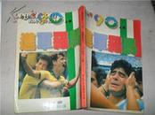 意大利90 上册——进军罗马