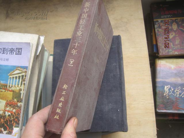 4202新中国轻工业三十年  下册