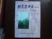 何其芳研究(年刊)第十六、十七期合刊(请看 描述)