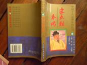 中国十大皇帝本传丛书4:宋太祖本传
