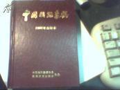 中国国际象棋1992合订本