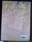 文学遗产(2005年双月刊 第4期)