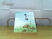 广西侗族作家丛书:放花语
