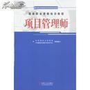 国家职业资格培训教程:项目管理师 劳动和社会保障部中国就业培训技 机械工业出版社 9787111127581