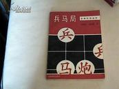兵马局(象棋布局丛书)