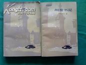 《州委书记》全二册1982年1版1印