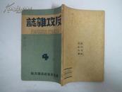 极稀见红色善本    1948年苏北君区政治部出版 共产党刊物《反攻杂志》第四期