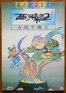 蔡志忠漫画:大战牛魔王