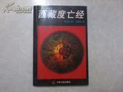 西藏度亡经(1995年1版1印)私藏
