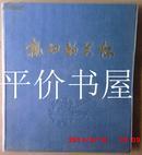 红色年代12开画册:亲切的关怀(精装 浅蓝色布面带塑料封皮)