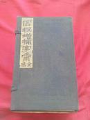 《宫板增补字汇全集》(十四册)第二册缺封皮有残缺如图