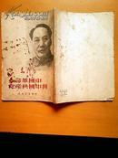 中国革命与中国共产党(毛泽东著、1949年5月上海初版、新华书店刊行)