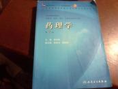 药理学(第七版)