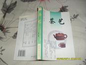 茶艺(85品2001年1版1印2000册232页大32开内有彩图39幅黑白图90多幅茶文化系列丛书)27530