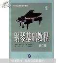 高等师范院校试用教材:钢琴基础教程1(修订版)