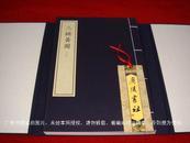 【中华再造善本(一期目录编号577)】《三辅黄图(元致和元年余氏勤有堂刻本)》(一函全四册)原定价:¥410.00元.出版时间:2002年10月第1版第1次印刷