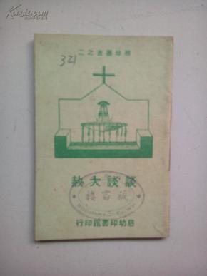 《谈谈大赦》徐家汇耶稣会馆藏书 天主教书籍