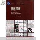 高校建筑学专业指导委员会规划推荐教材:建筑初步(第3版)