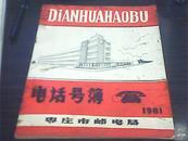 枣庄市邮电局1981年【电话号簿】