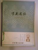 《京剧选编2》(馆藏书)