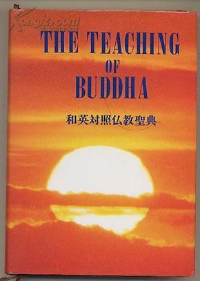 日文原版 和英対照仏教圣典 the teaching of buddha 32开精装本 包邮局挂号印刷品 佛教