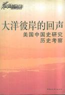 大洋彼岸的回声:美国中国史研究历史考察