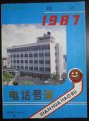 绍兴1987电话海簿
