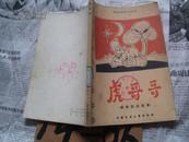 民间文学小丛书――虎哥哥(朝鲜民间故事)