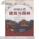 全国旅游专业规划教材:中国古代建筑与园林(第2版)