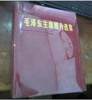 77年.布面精装.带塑料护封《毛泽东主席照片选集》【中文版】6开 无盒套