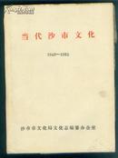 当代沙市文化1949-1985(16开厚册油印本)