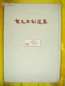 【崭新】1952年1版1印,古元木刻选集,人民美术出版社/8开精装限量版/全新品相