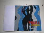 平凹的艺术-创作问答例话     书封面设计样