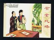 连环画:鸳鸯抗婚(50开本)刘锡永绘画    2009年1版1印
