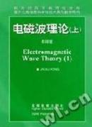 正版全新现货 电磁波理论(上册)孔金瓯 高等教育出版社 9787040115901