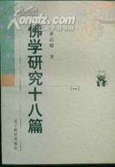 新世纪万有文库・佛学研究十八篇(全二册)