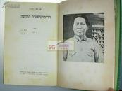 1952年版,希伯来语, 新民主主义论, 毛泽东