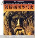 剑桥插图罗马史 (插图200幅)一版一印 仅印7000册 sbg4上1